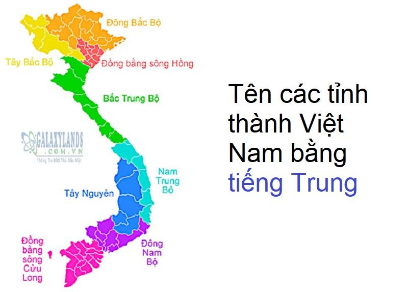 Tên các tỉnh thành Việt Nam bằng tiếng Trung, tên các tỉnh thành bằng tiếng Trung Quốc